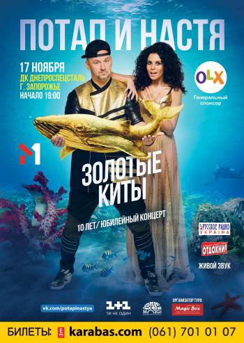 Концерт Потап и Настя. «Золотые Киты» в Запорожье