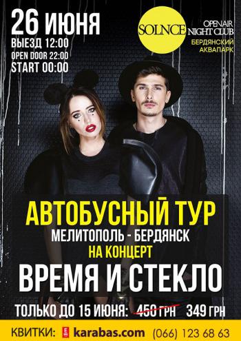 Концерт Автобусный тур на Время и Стекло в Мелитополе
