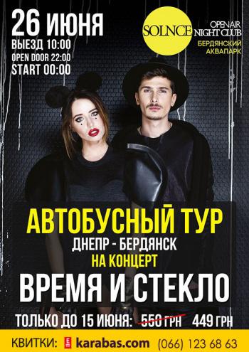 Концерт Автобусный тур на Время и Стекло в Днепропетровске