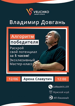 семинар Владимир Довгань в Запорожье