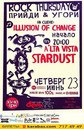 Концерт ROCK THURSDAY PARTY в Харькове