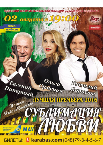 спектакль Сублимация любви в Одессе