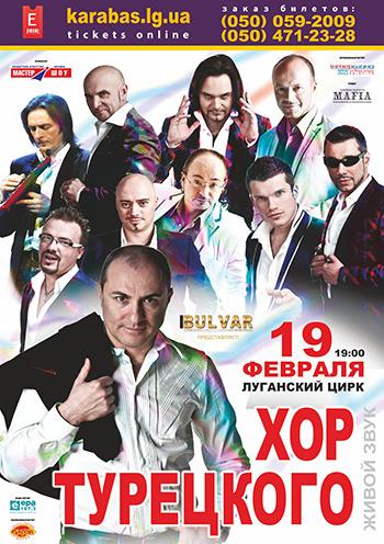 Концерт Хор Турецкого в Луганске