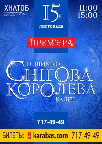 спектакль Снежная Королева в Харькове