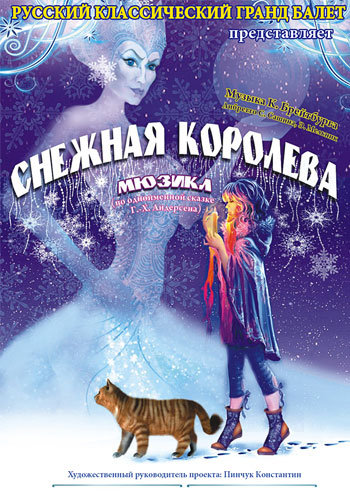 спектакль Снежная Королева в Запорожье