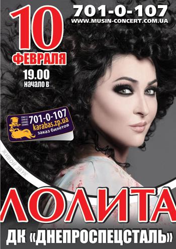Концерт Лолита в Запорожье