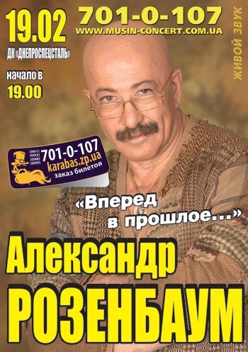 Концерт Александр Розенбаум в Запорожье