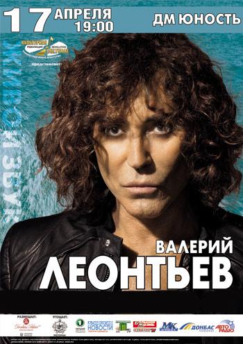 Концерт Валерий Леонтьев в Донецке - 1