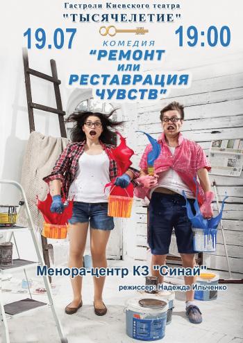 спектакль Ремонт или реставрация чувств в Днепропетровске - 1