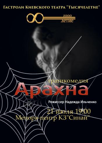 спектакль Арахна в Днепропетровске - 1
