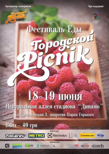 фестиваль Фестиваль еды - Городской Picnik в Харькове