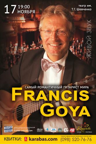 Концерт Франсис Гойя (Francis Goya) в Кривом Роге - 1