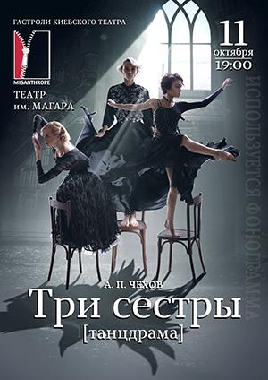 спектакль Три сестры в Запорожье - 1