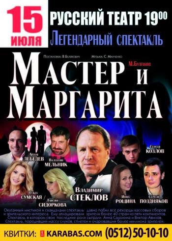 спектакль Мастер и Маргарита в Николаеве