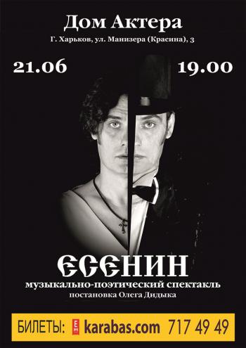 спектакль Музыкально-поэтический спектакль «Есенин» в Харькове