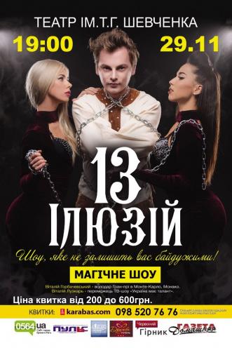 Концерт 13 Иллюзий в Кривом Роге - 1