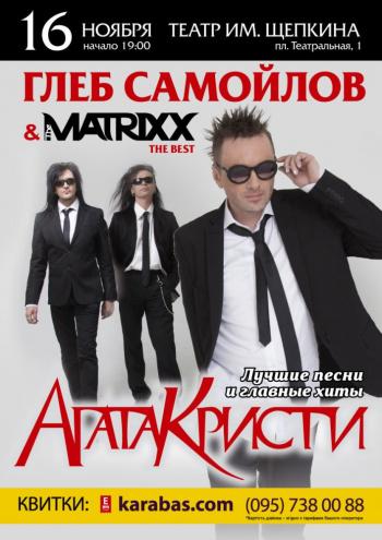 Концерт Глеб Самойлов & The Matrixx в Сумах