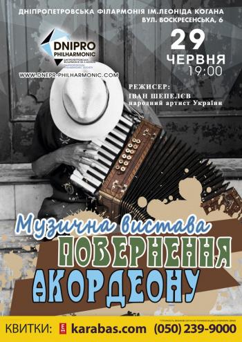 Концерт Концерт-шоу «Возвращение аккордеона» в Днепре (в Днепропетровске)