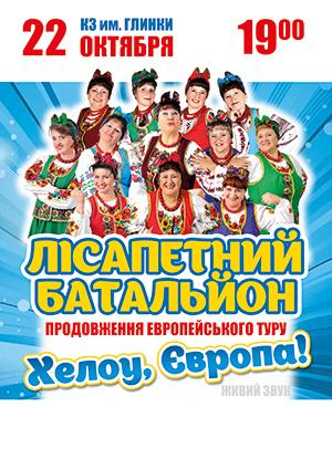 Концерт Лисапетный Батальон в Запорожье - 1