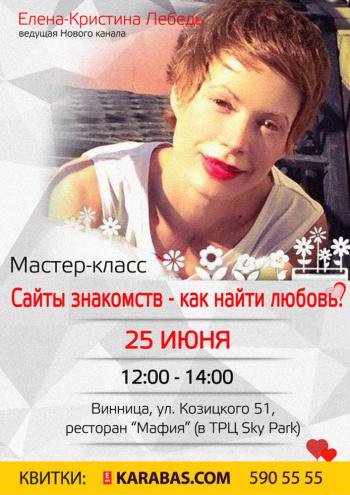 Концерт Мастер-класс Елены-Кристины Лебедь в Виннице