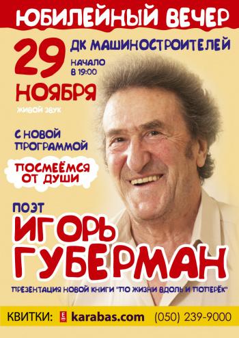 Концерт Игорь Губерман в Днепропетровске