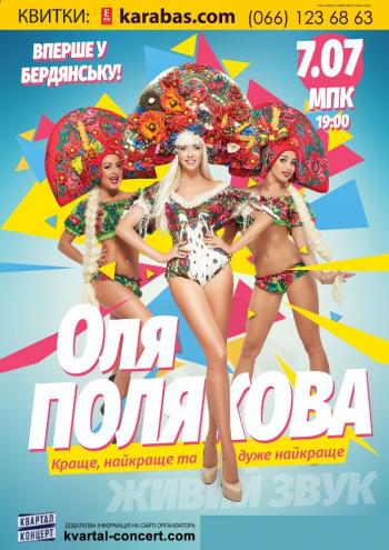 Концерт Оля Полякова в Бердянске - 1