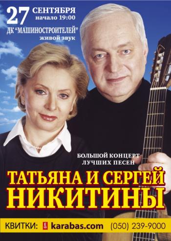 Концерт Концерт Татьяны и Сергея Никитиных в Днепре (в Днепропетровске)