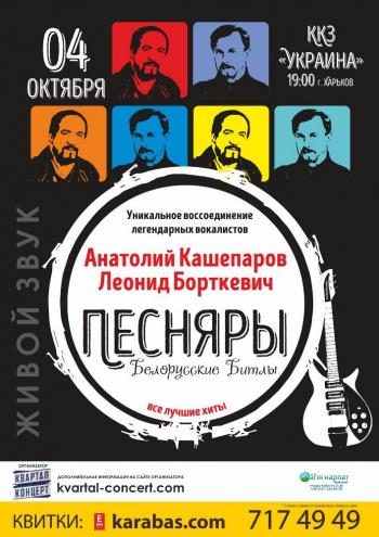 Концерт Песняры в Харькове