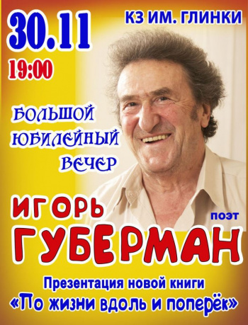 Концерт Игорь Губерман в Запорожье
