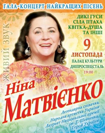 Концерт Нина Матвиенко в Запорожье - 1
