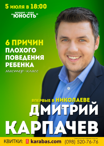 семинар Дмитрий Карпачев в Николаеве