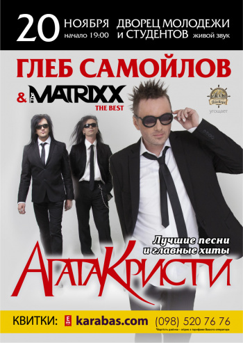 Концерт Глеб Самойлов & The Matrixx в Кривом Роге