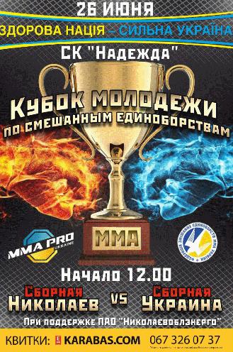 спортивное событие Кубок молодёжи 2016 по смешанным единоборствам среди профессионалов в Николаеве