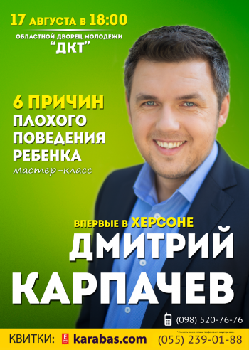 семинар Дмитрий Карпачев в Херсоне