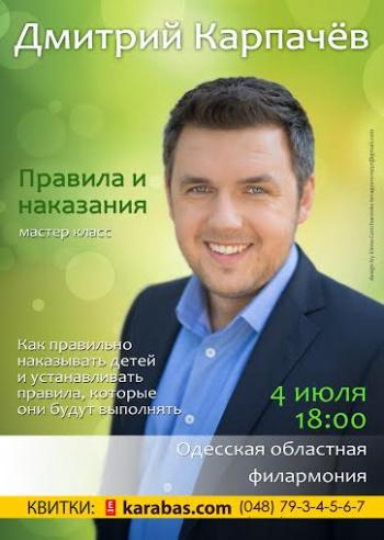 семинар Дмитрий Карпачев в Одессе