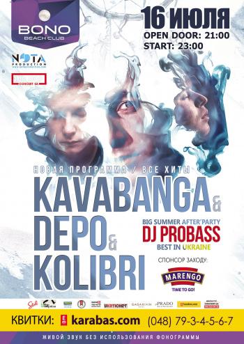Концерт Kavabanga, Depo and Kolibri (Кавабанга Депо Колибри) в Одессе - 1