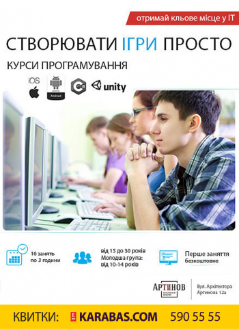 семинар Курсы программирования игр под Android и IOS в Виннице