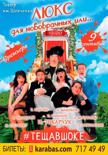 спектакль Люкс для новобрачных... или #тещавшоке в Харькове