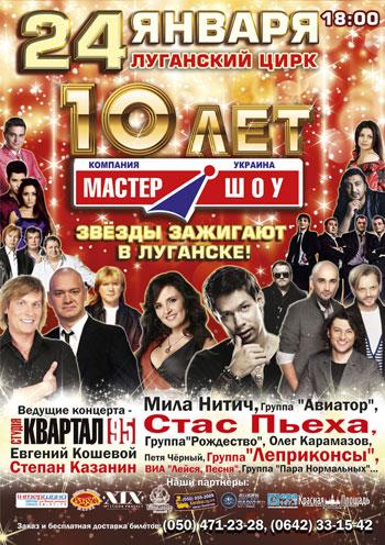 Концерт Юбилейный концерт друзей в Луганске - 1