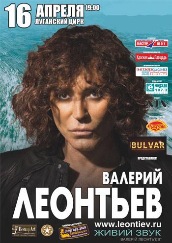 Концерт Валерий Леонтьев в Луганске - 1