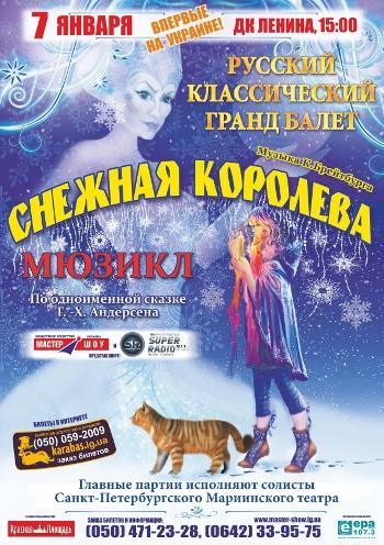 спектакль Снежная Королева в Луганске