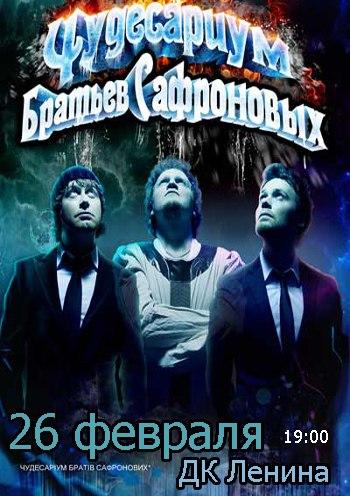 Концерт Братья Сафроновы в Луганске