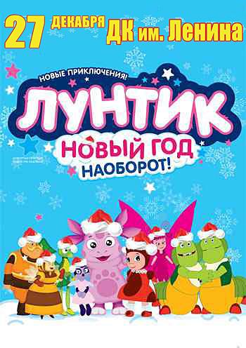 детское мероприятие Новый Год наоборот! Новые приключения Лунтика в Луганске