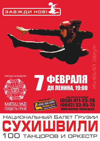 Концерт Балет Сухишвили в Луганске - 1