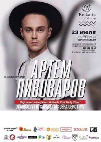 Концерт Артем Пивоваров в Запорожье