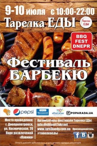 фестиваль Фестиваль Тарелка ЕДЫ. Барбекю в Днепропетровске