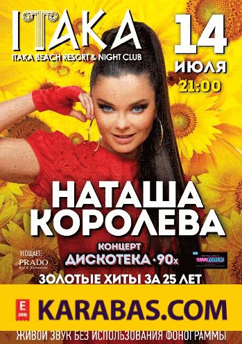 Концерт Наташа Королева в Одессе