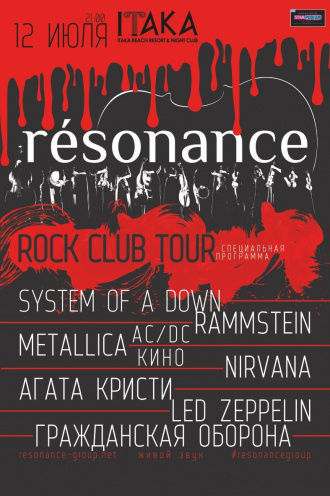 Концерт Группа «resonance» в Одессе