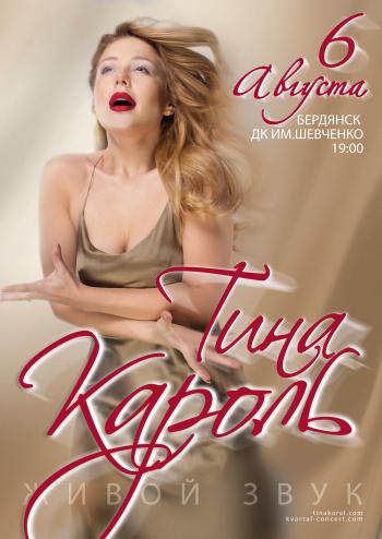 Концерт Тина Кароль. Всеукраинский тур в Бердянске - 1