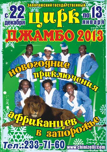 ДЖАМБО-2013 новогодние приключения Африканцев в Запорожье в Запорожье